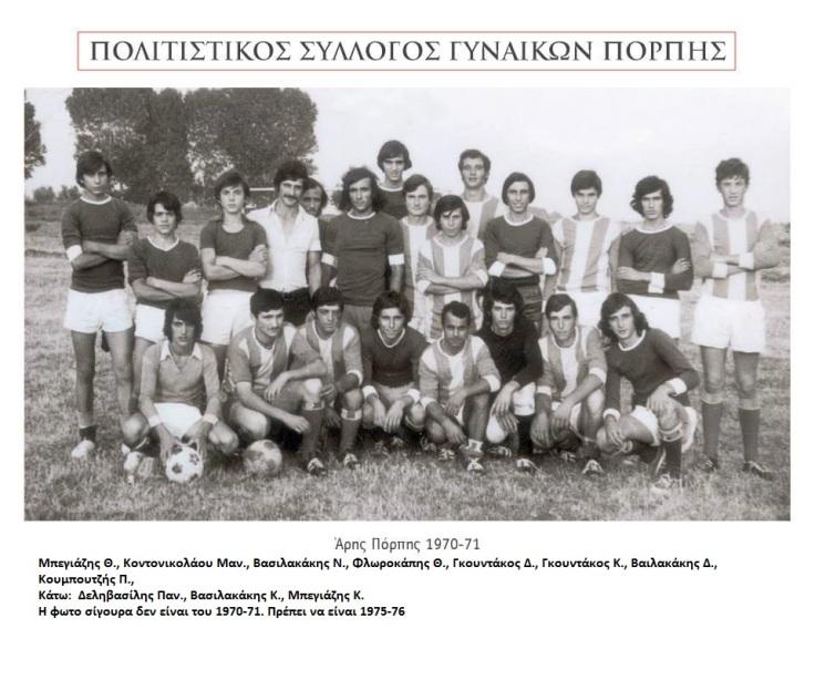 αθλητισμός 07 1971 3