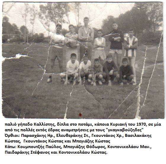 αθλητισμός 08 1970 paid