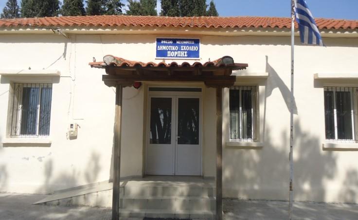 Μειονοτικό δημοτικό σχολείο