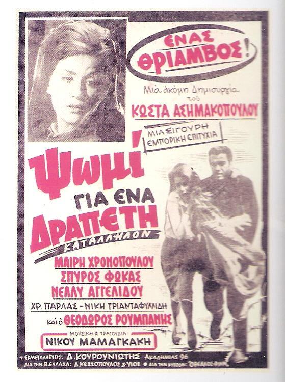 Ψωμι-Για-Εναν-Δραπετη-1967 2
