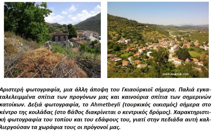 Giaourkioi2