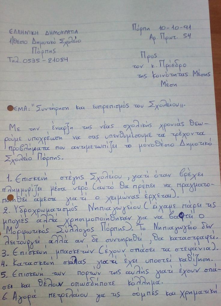 επιστολή Ζωζώς 1
