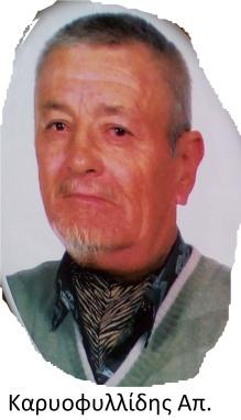 Καρυοφυλλίδης Απ.