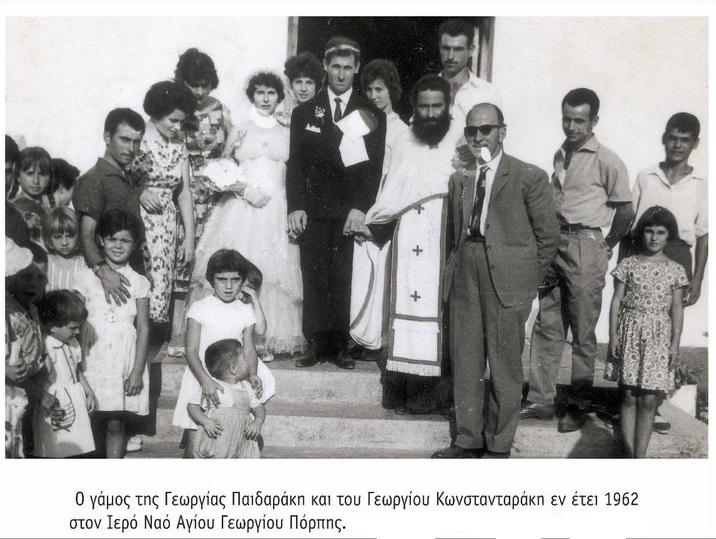 γάμος Γ. Κων-ράκη