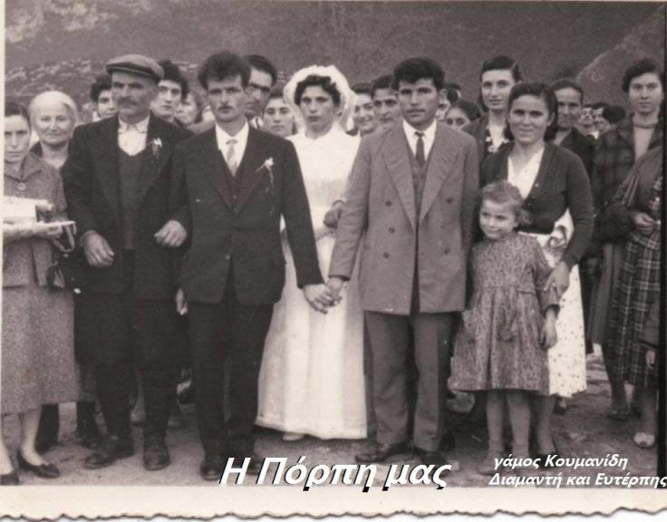 γάμος Διαμαντή
