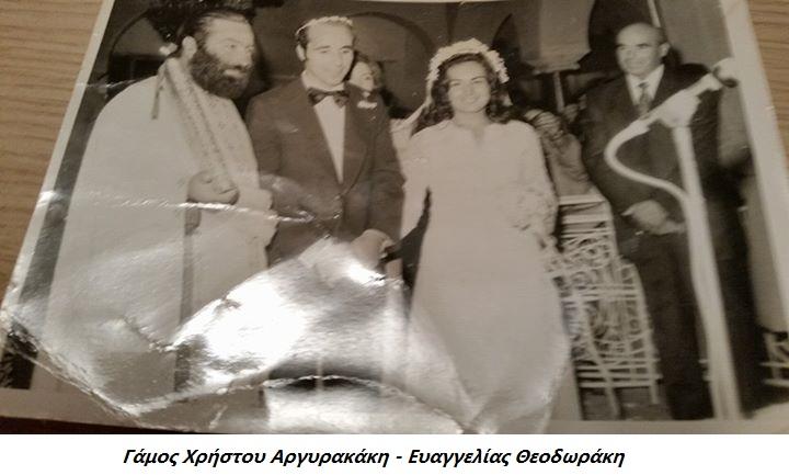 Γάμος Χρ. Αργυρακάκη