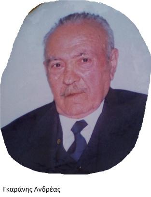 Γκαράνης Ανδρέας