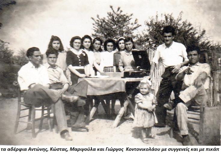 Κοντονικολάου
