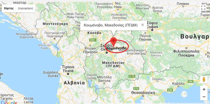 κουμανοβο