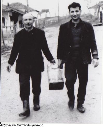 Λαζ. και Κ. Κουμανίδης