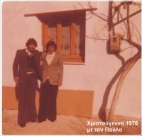 με Παύλο 1976 1