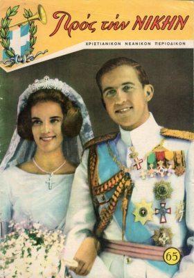 ΠΡΟΣ-ΤΗΝ-ΝΙΚΗΝ-N.65-22-11-1964-280x400