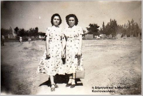 Δήμητρα και Μαρίτσα Κονονικολάου