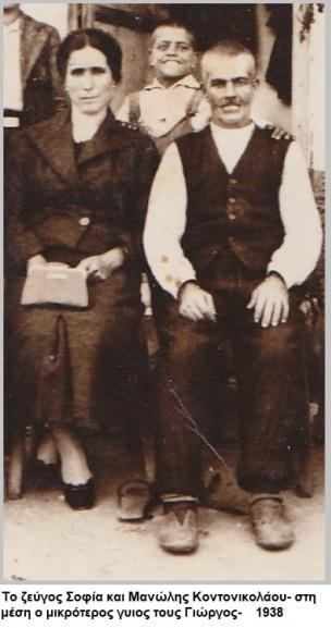 Η Σοφία κι ο Μανώλης Κοντονικολάου με το μικρό Γιώργο