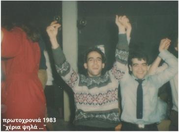 πρωτοχρονιά 1983