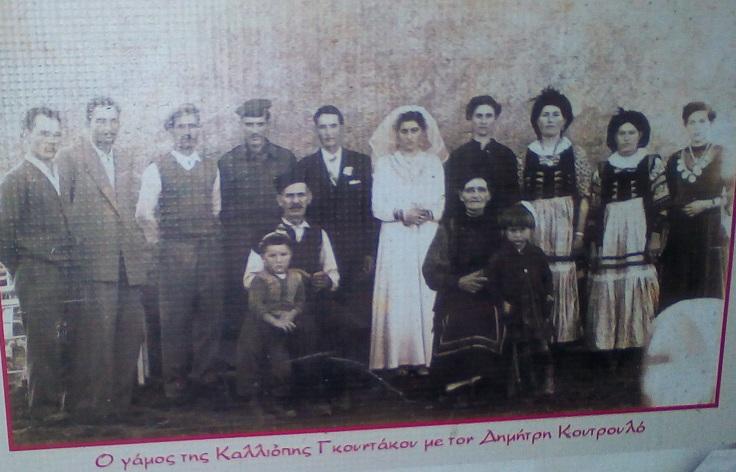 Γάμος Καλ Γκουντάκου - Κουτρουλού