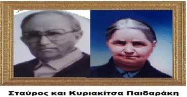 Κορνιζα Σταυράκης