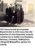 Ιωακειμίδης