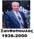Ξανθοπουλος