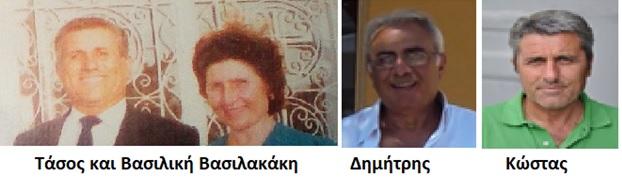 τασος Βασιλακάκης