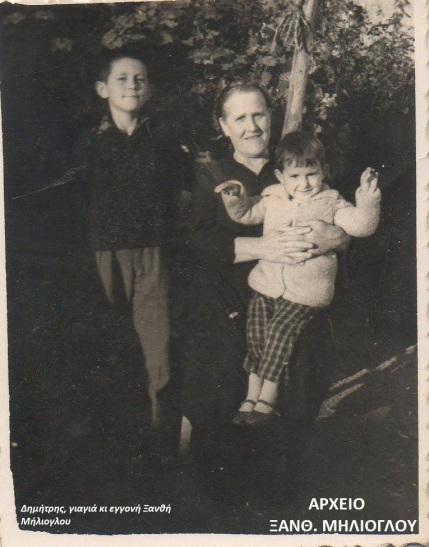 η γιαγια Ξανθή με την Ξανθούλα και το Δημήτρη Μήλιογλου