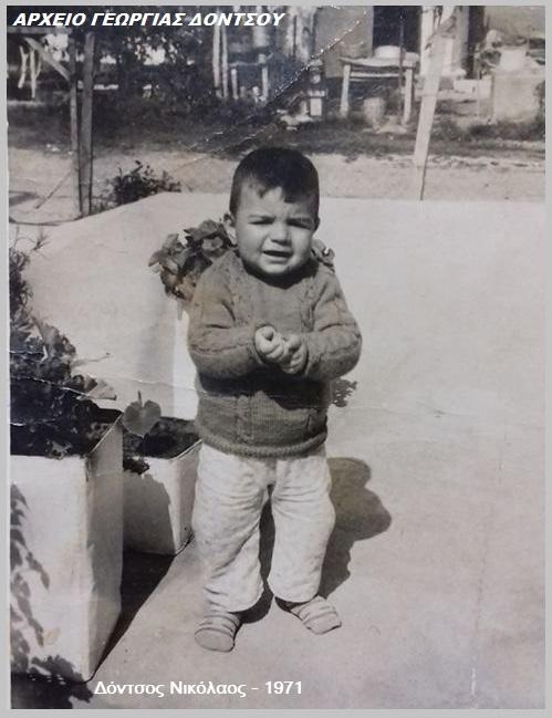 Νίκος Δόντσος 1971